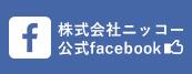 株式会社ニッコー公式フェイスブック